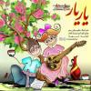 دانلود آهنگ موزیک افشار بنام یار یار