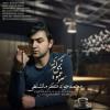 دانلود آهنگ محمدجواد کرمانشاهی بنام سراغمو نمیگیری