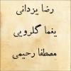 دانلود آهنگ مصطفی رحیمی و رضا یزدانی و یغما گلرویی بنام کوچه ملی