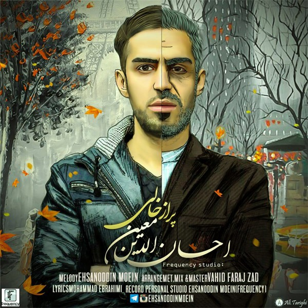 دانلود آهنگ احسان الدین معین به نام پر از خالی