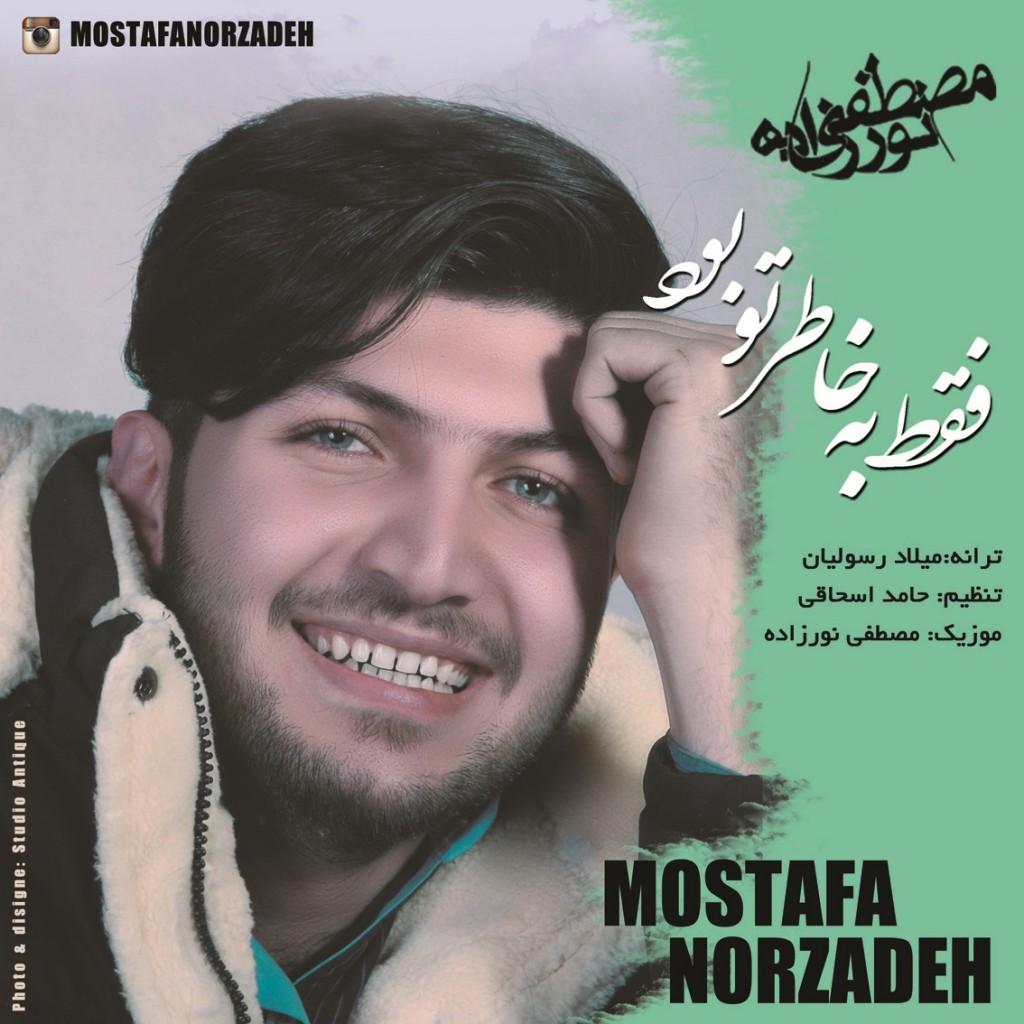 دانلود آهنگ مصطفی نورزاده به نام فقط بخاطر تو بود