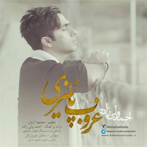 دانلود آهنگ احمد ولی زاده به نام غروب پاییزی