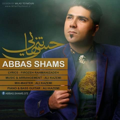 دانلود آهنگ عباس شمس به نام حس تنهایی