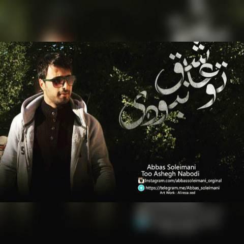 دانلود آهنگ عباس سلیمانی به نام تو عاشق نبودی