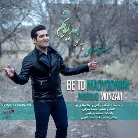 دانلود آهنگ مسعود منزوی به نام به تو مدیونم