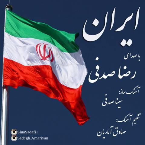 دانلود آهنگ رضا صدفی به نام ایران