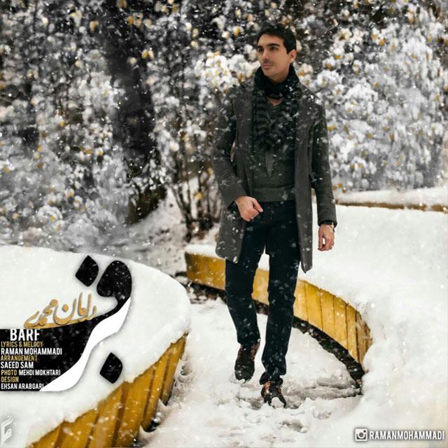دانلود آهنگ رامان محمدی به نام برف