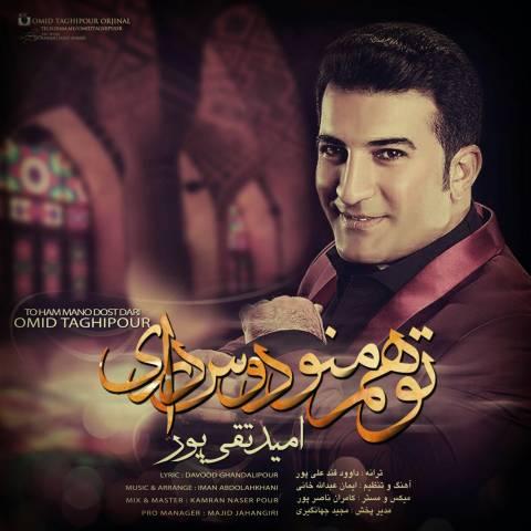 دانلود آهنگ امید تقی پور به نام تو هم منو دوست داری