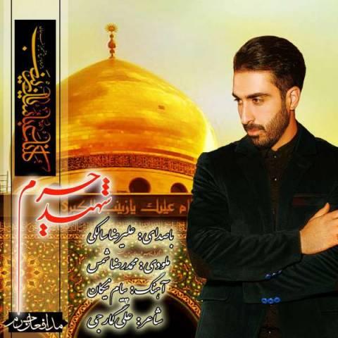 آهنگ «شهید حرم» با صدای علیرضا سالکی + متن