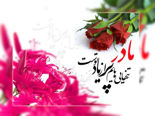 roze-madar