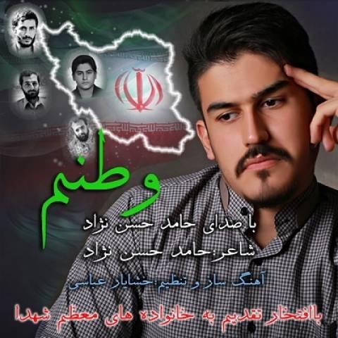 دانلود آهنگ حامد حسن نژاد به نام وطنم