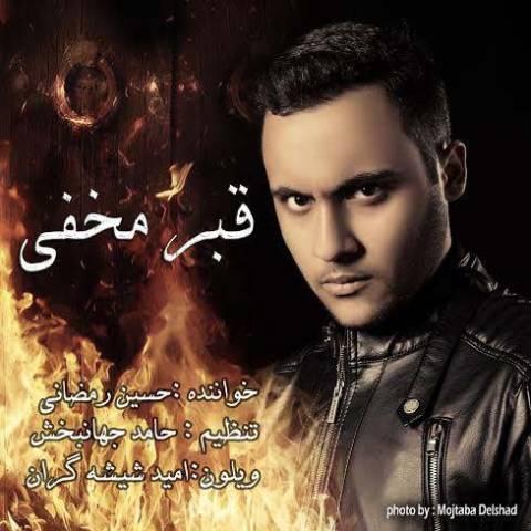 دانلود آهنگ حسین رمضانی به نام قبر مخفی