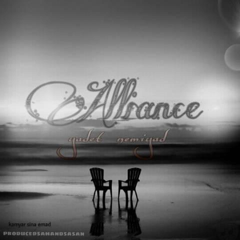 دانلود آهنگ Alliance به نام دیگه شبا