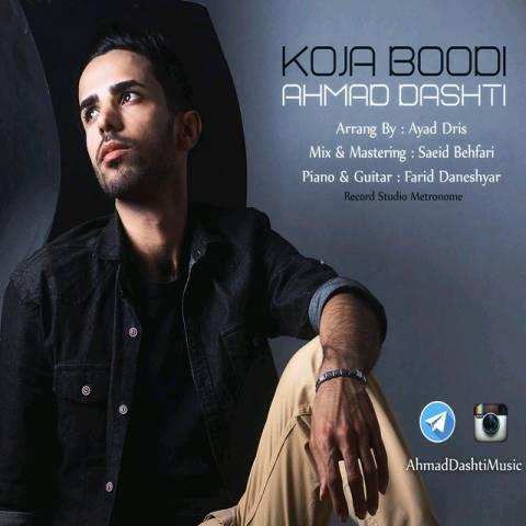 دانلود آهنگ احمد دشتی به نام کجا بودی