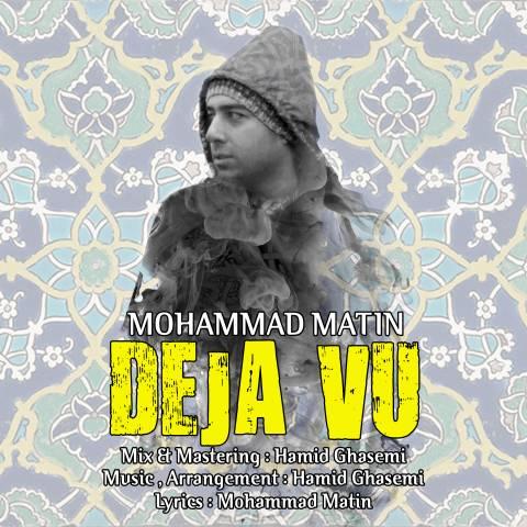 دانلود آهنگ محمد متین به نام دژاوو
