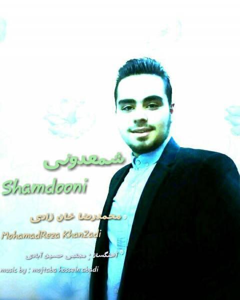دانلود آهنگ محمدرضا خان زادی به نام شمعدونی