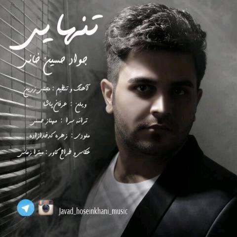 دانلود آهنگ جواد حسین خانی به نام تنهایی