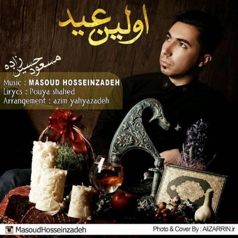 دانلود آهنگ مسعود حسین زاده به نام اولین عید