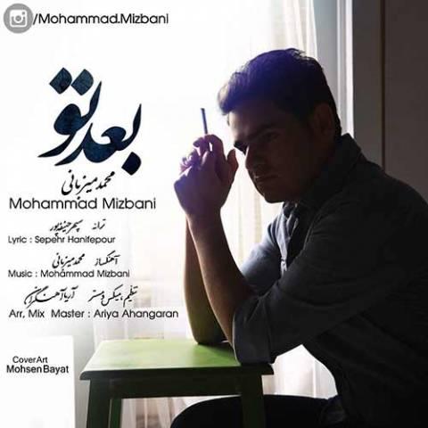 دانلود آهنگ محمد میزبانی به نام بعد تو