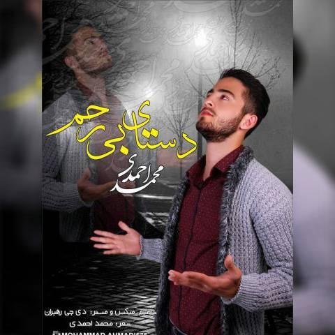 دانلود آهنگ محمد احمدی به نام دستای بی رحم