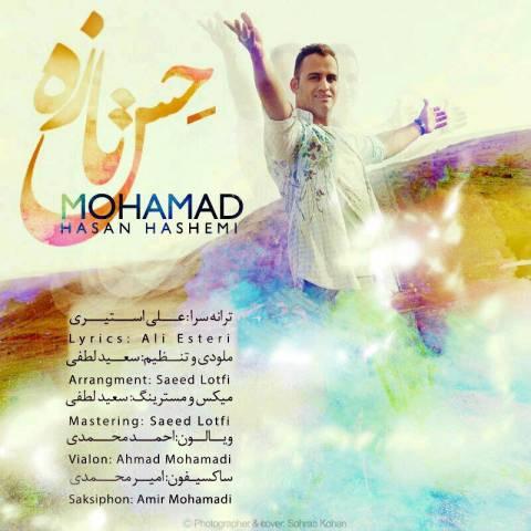 دانلود آهنگ محمد حسن هاشمی به نام حس تازه