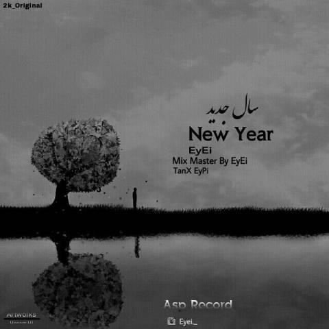 دانلود آهنگ آی ای به نام سال جدید