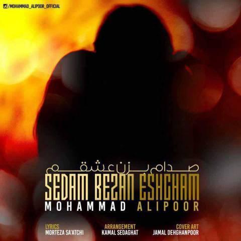 دانلود آهنگ محمد علیپور به نام صدام بزن عشقم