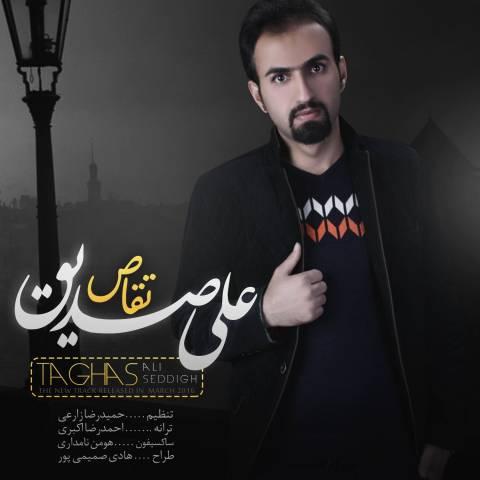 دانلود آهنگ علی صدیق به نام تقاص