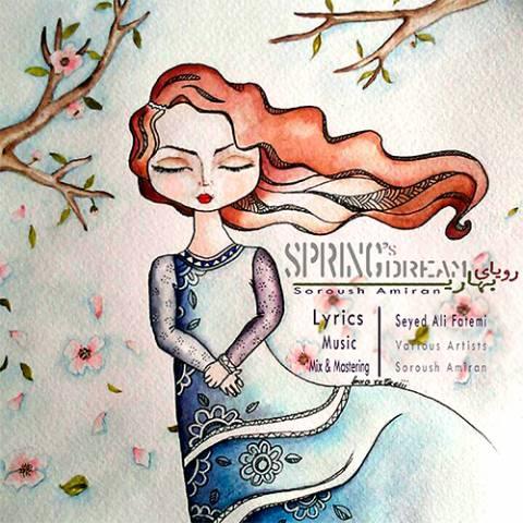 دانلود آهنگ سروش امیران به نام رویای بهاری