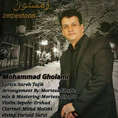 دانلود آهنگ محمد غلامی به نام زمستون