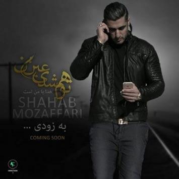 Shahab-Mozafari-To-Ham-Shodi-Eyne-Man
