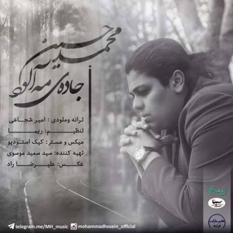 دانلود آهنگ محمد حسین به نام جاده مه آلود