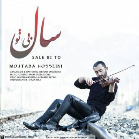 دانلود آهنگ مجتبی حسینی به نام سال بی تو