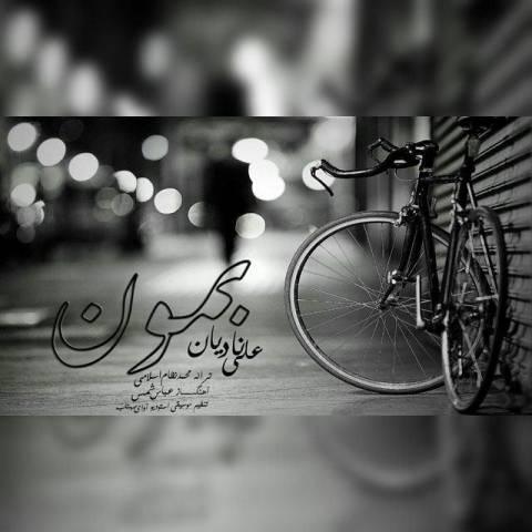 دانلود آهنگ علی نادیان به نام بمون