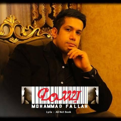 دانلود آهنگ محمد فلاح به نام بسمه