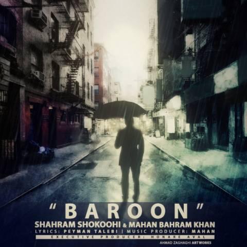 دانلود آهنگ شهرام شکوهی و ماهان بهرام خان به نام بارون