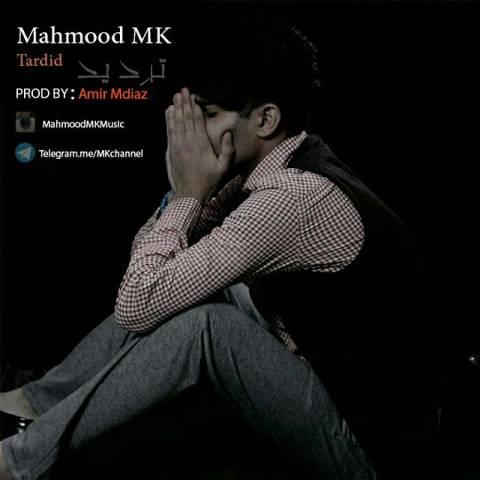 دانلود آهنگ محمود ام کی به نام تردید