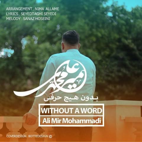 دانلود آهنگ علی میرمحمدی به نام بدون هیچ حرفی