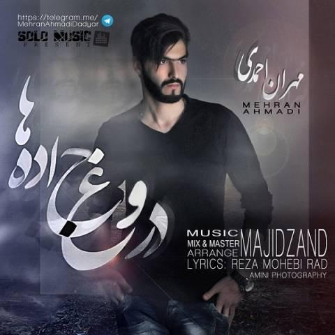 دانلود آهنگ مهران احمدی به نام دروغ جاده ها