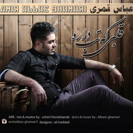 Amir-Abbas-Ghamari-Ghalbi-Ke-Tab-Dare