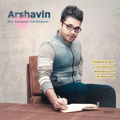 Ashegham-Vali Eshgham
