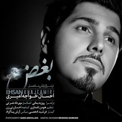 Ehsan Khaje Amiri