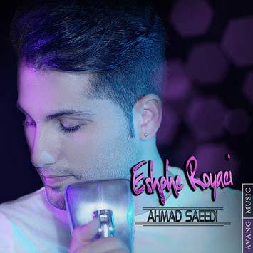 دانلود آهنگ جدید احمد سعیدی به نام عشق رویایی Ahmad Saeedi Eshghe Royaei