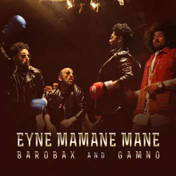 دانلود آهنگ جدید بروبکس و گامنو به نام عین مامان منه Barobax Ft Gamno Called Eyne Mamane Mane