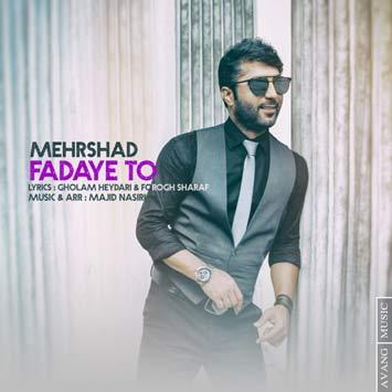 دانلود آهنگ جدید مهرشاد به نام فدای تو Mehrshad Fadaye To