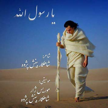 دانلود آهنگ جدید شاهکار بینش پژوه به نام یا رسول الله Shahkar Bineshpajooh Ya Rasoul Allah