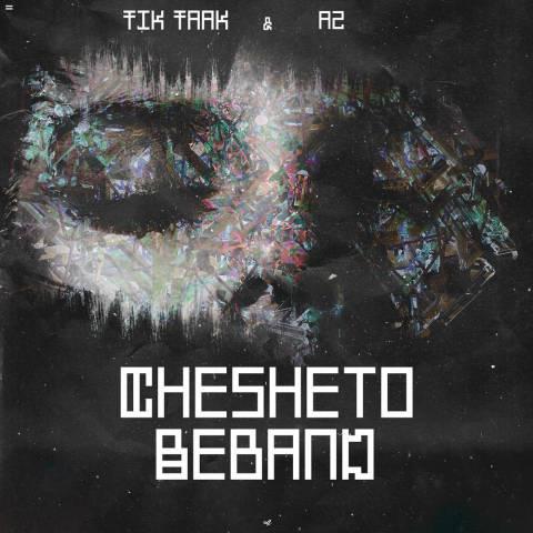 Tik-Taak-Chesheto-Beband-128
