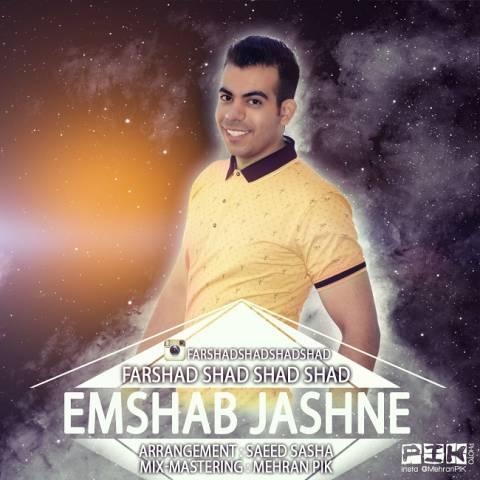 farshad-shad-shad-shad-emshab-jashne