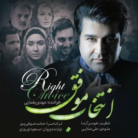 2016mehdi-yaghmaei-entekhabe-movaffagh