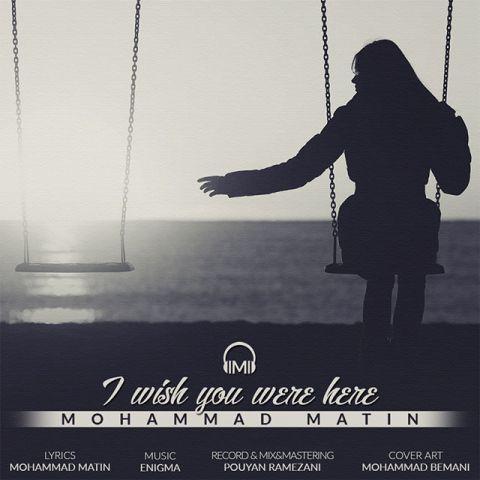 دانلود آهنگ محمد متین به نام کاش بودی